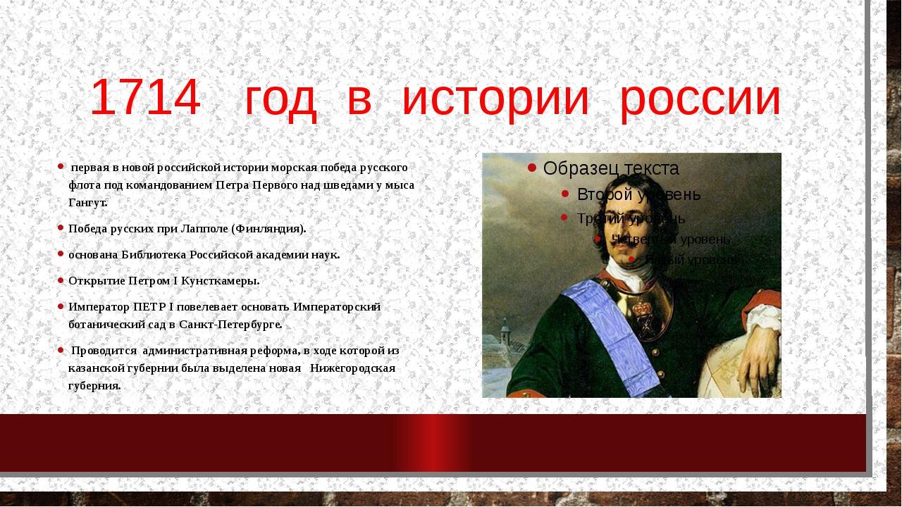 1714 год в истории россии первая в новой российской истории морская победа ру...