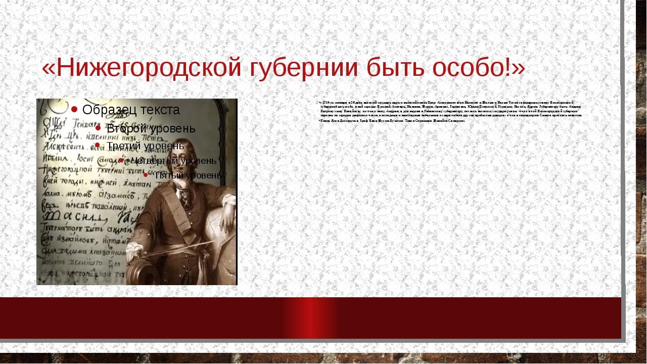 «Нижегородской губернии быть особо!» «1714-го генваря в 26 день великий госуд...