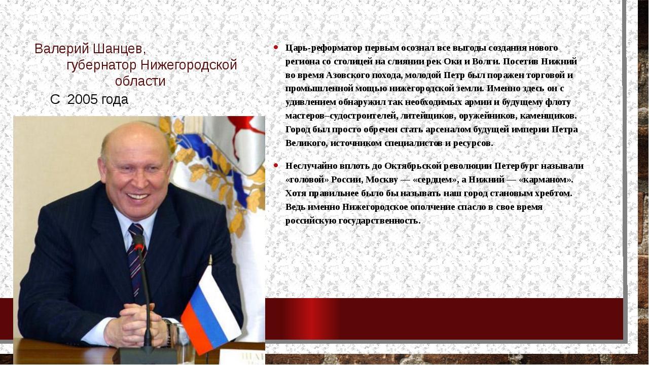С 2005 года Валерий Шанцев, губернатор Нижегородской области Царь-реформатор...