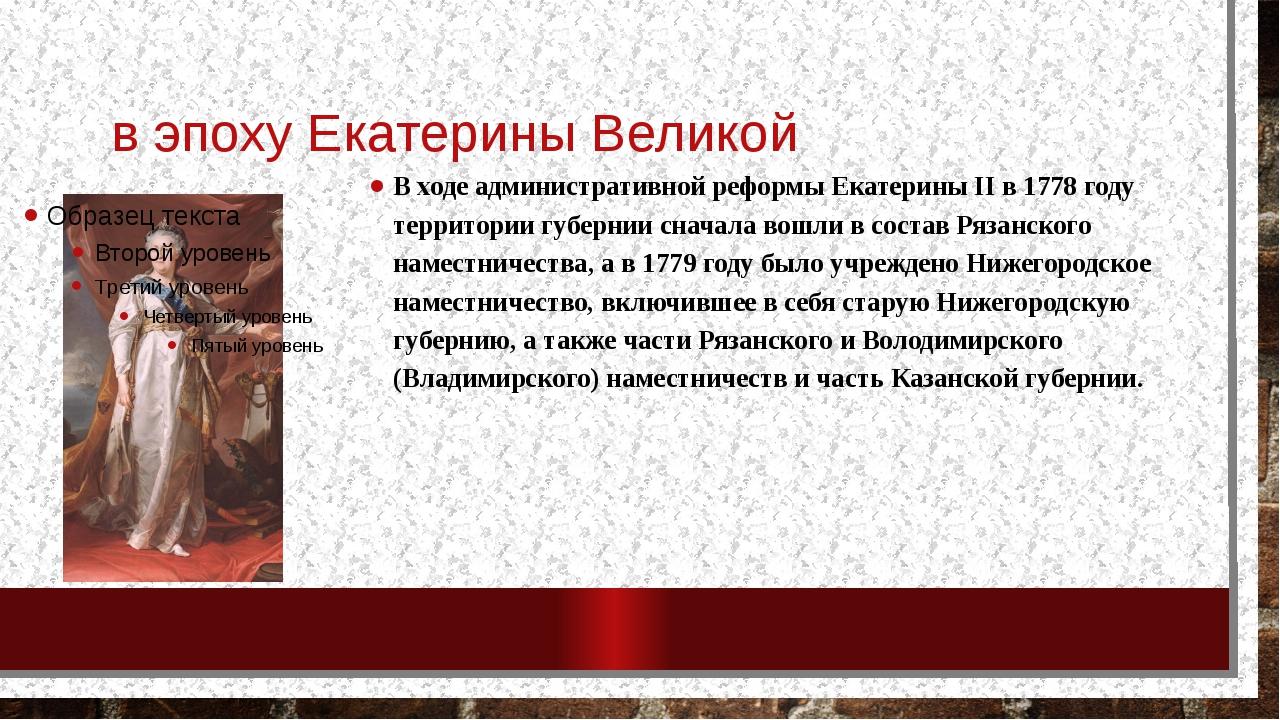 в эпоху Екатерины Великой В ходе административной реформы Екатерины II в 177...