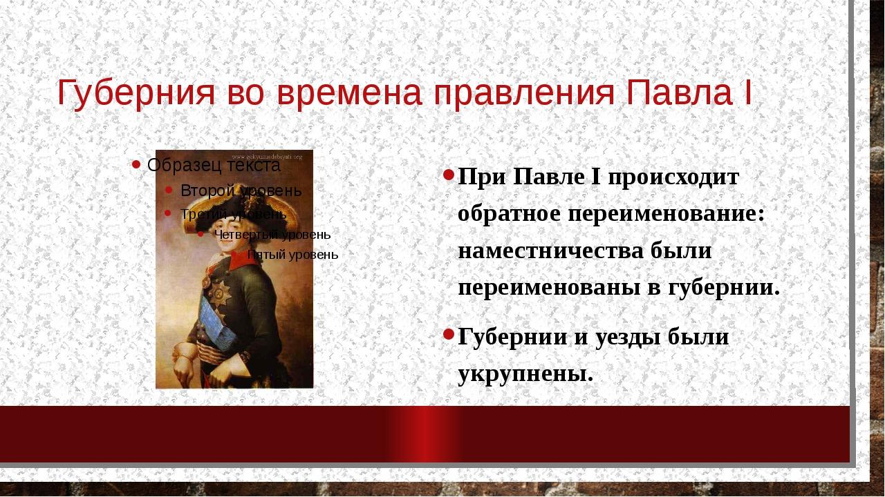 Губерния во времена правления Павла I При Павле I происходит обратное переиме...