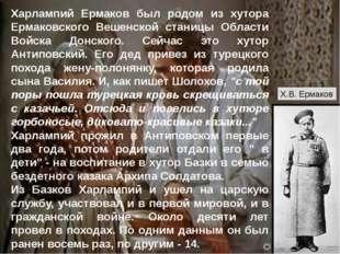Харлампий Ермаков был родом из хутора Ермаковского Вешенской станицы Области