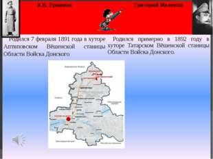 Х.В. Ермаков Григорий Мелехов Родился 7 февраля 1891 года в хутореАптиповско