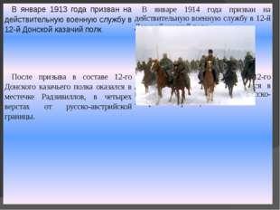 В январе 1913 года призван на действительную военную службу в 12-й Донской к