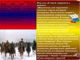 Во время знаменитого Вешенского бунта 1919 года Ермаков командовал полком, а