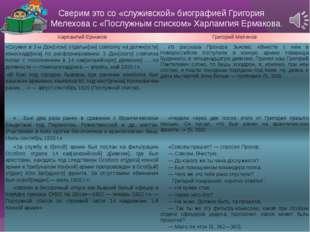 Сверим это со «служивской» биографией Григория Мелехова с «Послужным списком