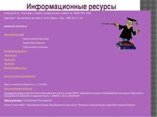 Информационные ресурсы Кузнецов Ф.Ф. «Тихий Дон»: судьба и правда великого ро