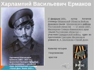 (7 февраля1891, хутор Антипов станицыВёшенскойОбласти Войска Донского(ны