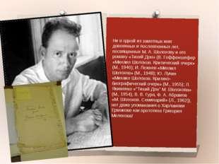 Ни в одной из заметных книг довоенных и послевоенных лет, посвященных М. А.