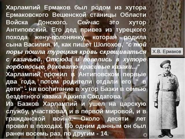 Харлампий Ермаков был родом из хутора Ермаковского Вешенской станицы Области...