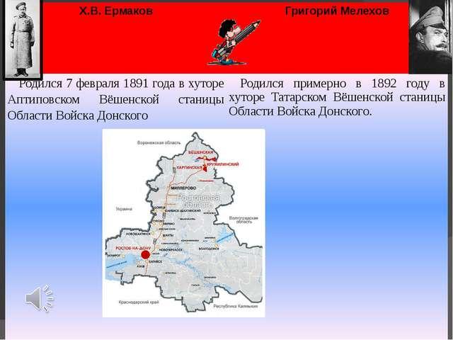 Х.В. Ермаков Григорий Мелехов Родился 7 февраля 1891 года в хутореАптиповско...
