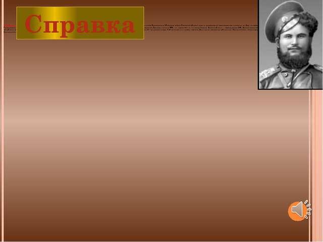 Подтёлков Федор Григорьевич [25.8(6.9).1886, хутор Крутовский, ныне...