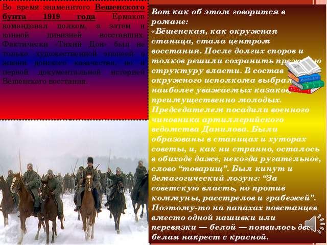 Во время знаменитого Вешенского бунта 1919 года Ермаков командовал полком, а...