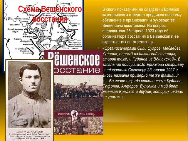 В своих показаниях на следствии Ермаков категорически отвергал предъявленное...