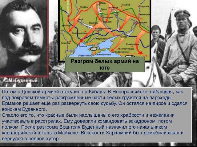 Разгром белых армий на юге Потом с Донской армией отступил на Кубань. В Ново...