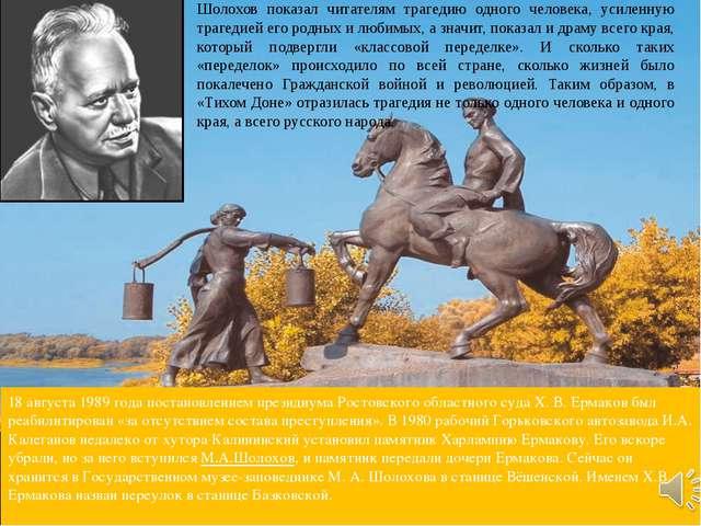 18 августа 1989 года постановлением президиума Ростовского областного суда Х....