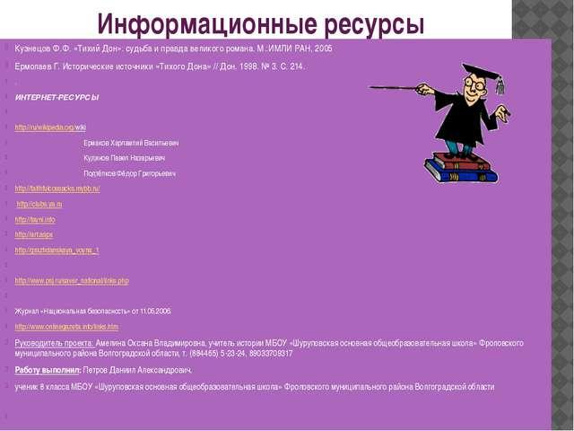 Информационные ресурсы Кузнецов Ф.Ф. «Тихий Дон»: судьба и правда великого ро...