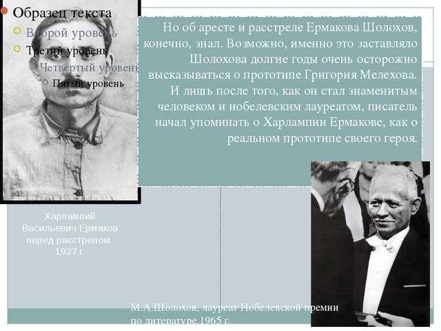Но об аресте и расстреле Ермакова Шолохов, конечно, знал. Возможно, именно э...