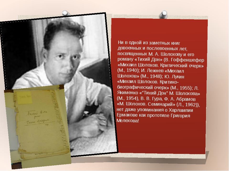 Ни в одной из заметных книг довоенных и послевоенных лет, посвященных М. А....