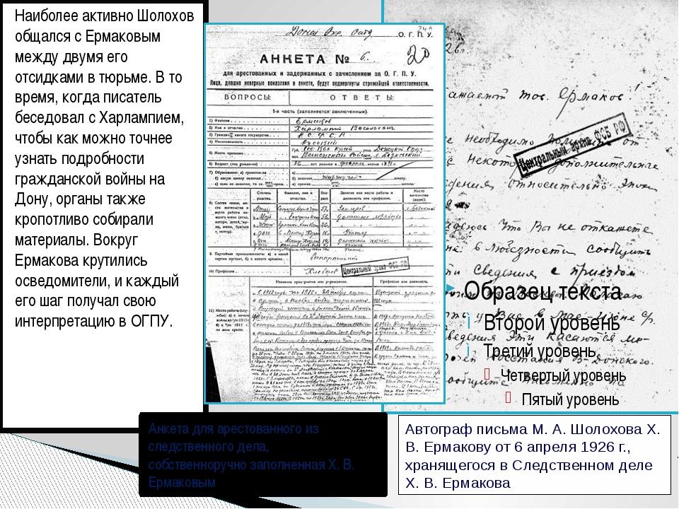 Наиболее активно Шолохов общался с Ермаковым между двумя его отсидками в тюрь...