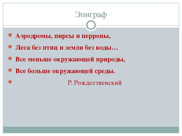 Эпиграф Аэродромы, пирсы и перроны, Леса без птиц и земли без воды… Все меньш...