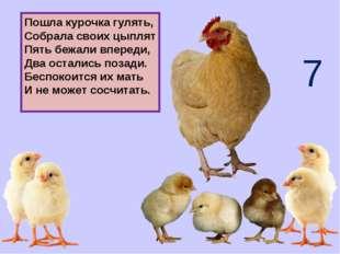 Пошла курочка гулять, Собрала своих цыплят Пять бежали впереди, Два остались