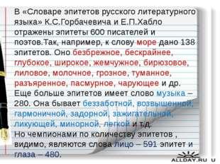 В «Словаре эпитетов русского литературного языка» К.С.Горбачевича и Е.П.Хабл
