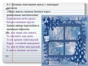 А.С.Пушкин описывает вьюгу с помощью глаголов. Образ вьюги сначала дается че
