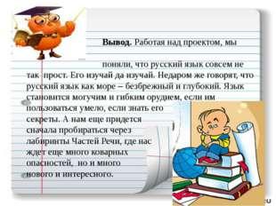 Вывод. Работая над проектом, мы поняли, что русский язык совсем не так прост