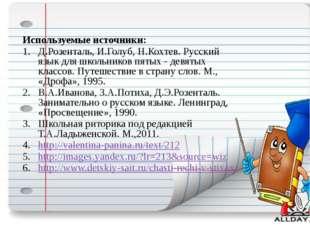 Используемые источники: Д.Розенталь, И.Голуб, Н.Кохтев. Русский язык для школ