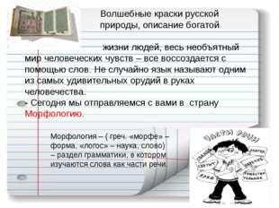 Морфология – ( греч. «морфе» – форма, «логос» – наука, слово) – раздел грамм
