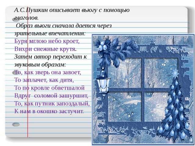 А.С.Пушкин описывает вьюгу с помощью глаголов. Образ вьюги сначала дается че...