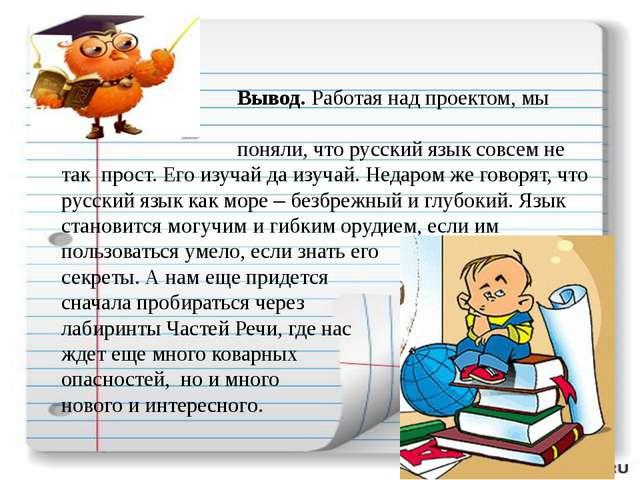 Вывод. Работая над проектом, мы поняли, что русский язык совсем не так прост...