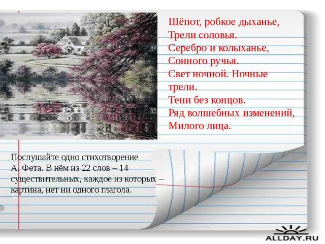 Послушайте одно стихотворение А. Фета. В нём из 22 слов – 14 существительных...