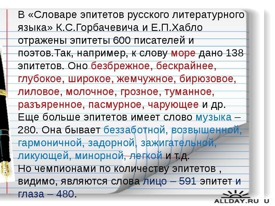 В «Словаре эпитетов русского литературного языка» К.С.Горбачевича и Е.П.Хабл...