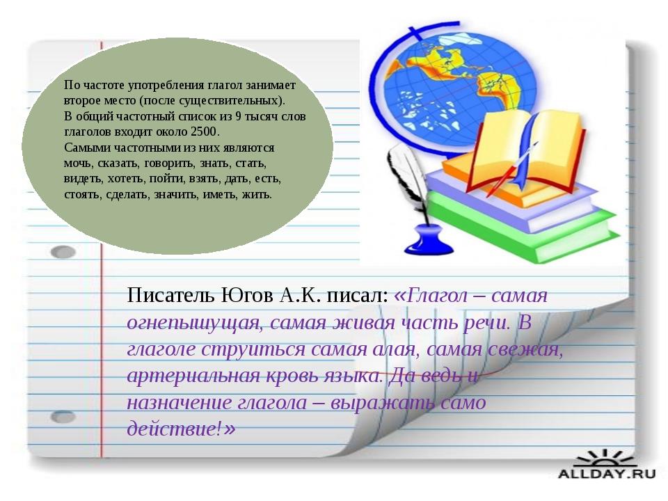 По частоте употребления глагол занимает второе место (после существительных)...