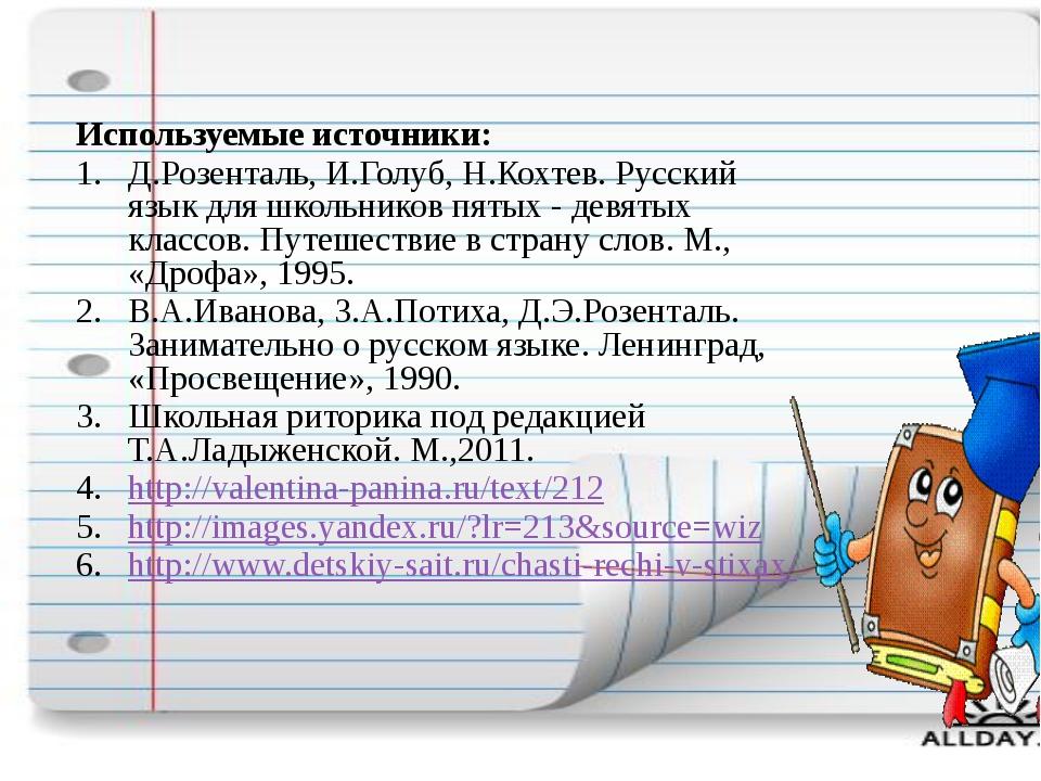 Используемые источники: Д.Розенталь, И.Голуб, Н.Кохтев. Русский язык для школ...