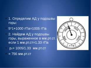 3. Определим АД на горе по ртутному барометру: Р2 =286 мм.рт.ст. 4. Определим