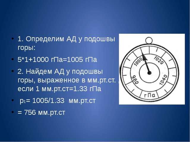 3. Определим АД на горе по ртутному барометру: Р2 =286 мм.рт.ст. 4. Определим...