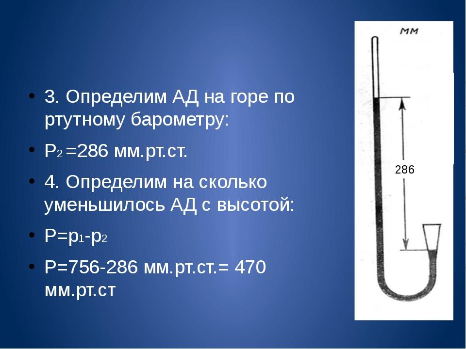 5. Определим высоту горы: h=р*12 h=470*12 м=5640 м 6. Определим, что это за г...