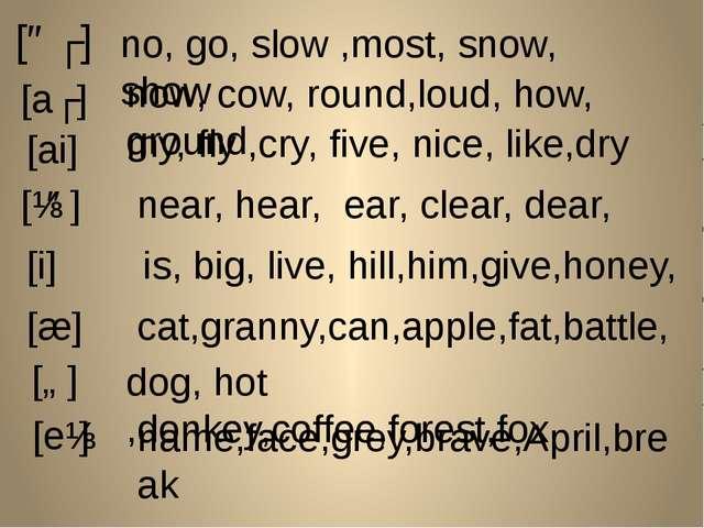 [əʊ] no, go, slow ,most, snow, show [аʊ] now, cow, round,loud, how, ground [...