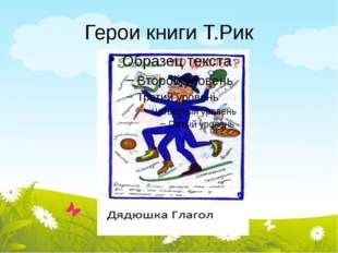 Герои книги Т.Рик