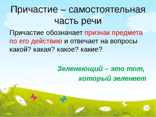 Причастие – самостоятельная часть речи Причастие обозначает признак предмета...