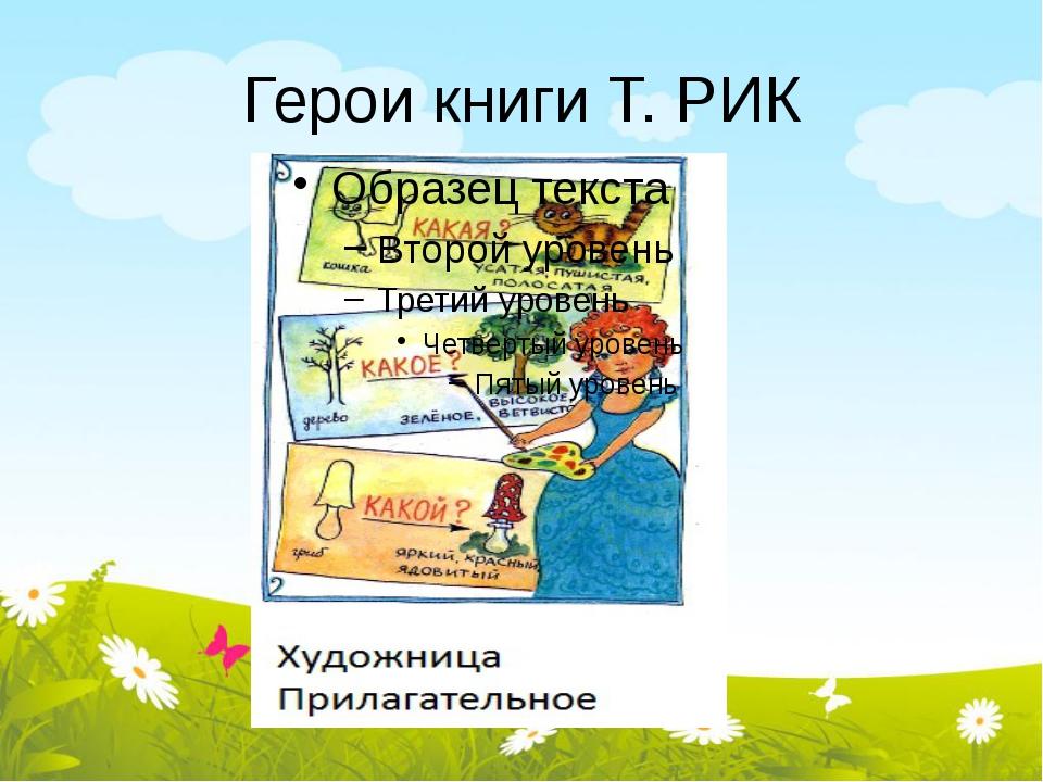 Герои книги Т. РИК