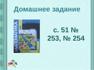 с. 51 № 253, № 254 Домашнее задание