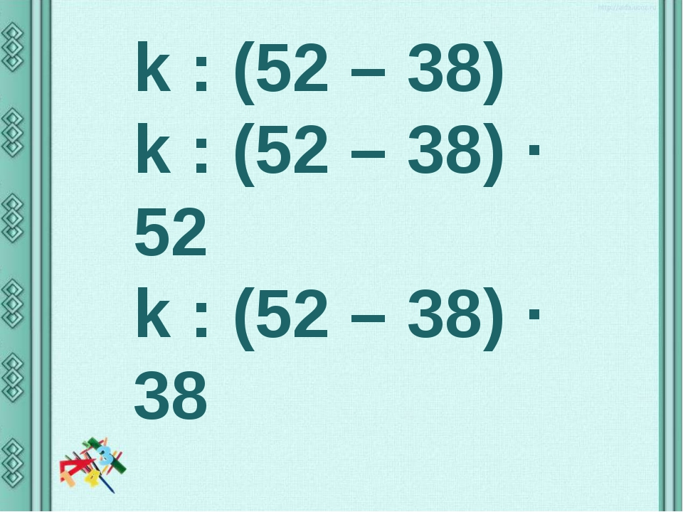 k : (52 – 38) k : (52 – 38) ∙ 52 k : (52 – 38) ∙ 38