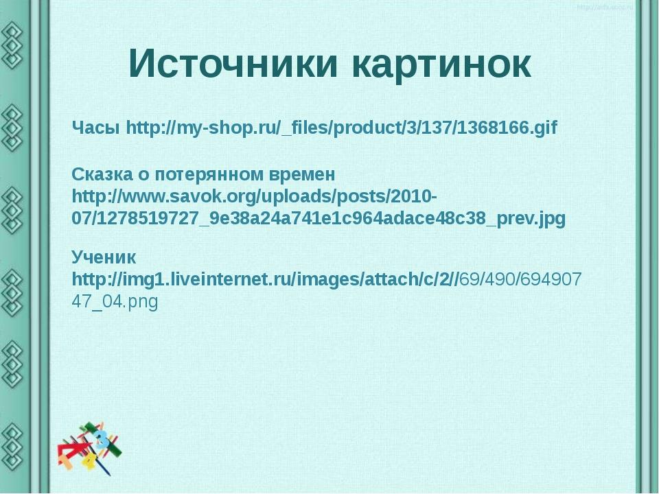 Источники картинок Часы http://my-shop.ru/_files/product/3/137/1368166.gif Ск...