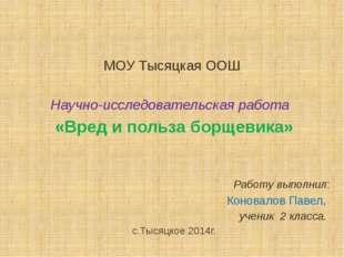 МОУ Тысяцкая ООШ Научно-исследовательская работа «Вред и польза борщевика» Р