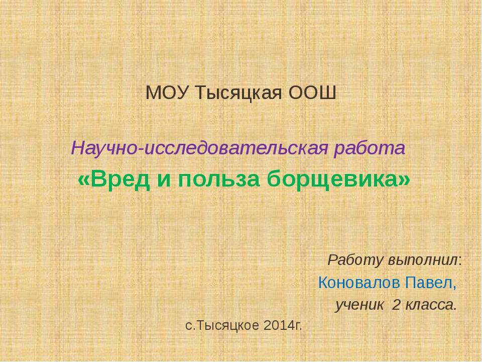 МОУ Тысяцкая ООШ Научно-исследовательская работа «Вред и польза борщевика» Р...