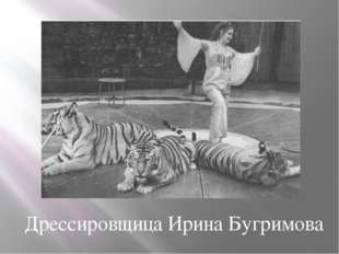Дрессировщица Ирина Бугримова